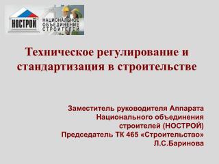 Техническое регулирование и стандартизация в строительстве