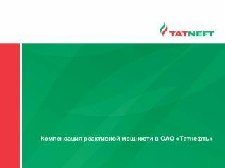 Компенсация реактивной мощности в ОАО «Татнефть»