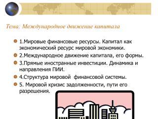 Тема: Международное движение капитала