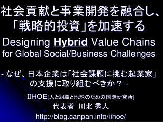 IIHOE [ 人と組織と地球のための国際研究所 ] 代表者  川北 秀人 blognpan/iihoe/