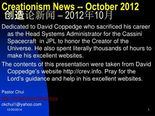 Creationism News -- October 2012 创造 论新闻  – 2012 年 10 月