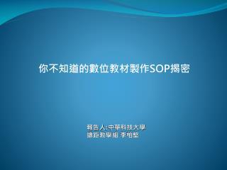 報告人 : 中華科技大學 遠距教學 組 李柏堅