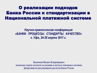 О реализации подходов  Банка России к стандартизации в Национальной платежной системе
