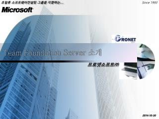 Team  Foundation Server  소개