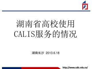 湖南省高校使用 CALIS 服务的情况 湖南 长沙   2013.6.18