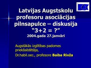 """Latvijas Augstskolu profesoru asociācijas pilnsapulce – diskusija """"3+2 = ?"""" 2004.gada 27.janvārī"""
