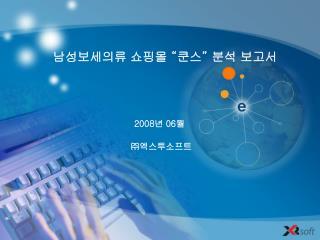 """남성보세의류 쇼핑몰 """"쿤스"""" 분석 보고서"""