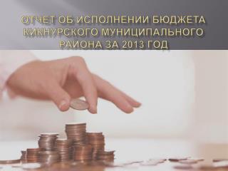 Отчет об исполнении бюджета  Кикнурского  муниципального района за 2013 год