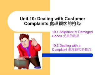 Unit 10:  Dealing with Customer Complaints 處理顧客的抱怨