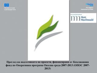 Подготовка на проекти за Кохезионния фонд в България