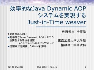 効率的な Java Dynamic AOP システムを実現する Just-in-Time weaver