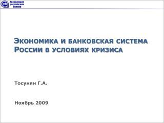 Экономика и банковская система России в условиях кризиса