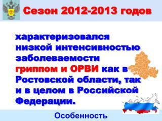 Сезон 2012-2013 годов
