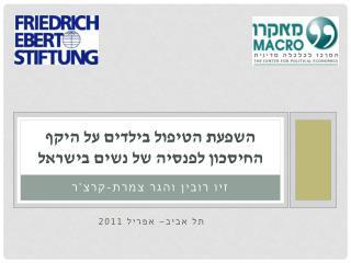 השפעת הטיפול בילדים על היקף החיסכון לפנסיה של נשים בישראל