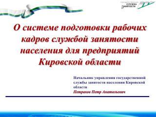 Начальник управления государственной службы занятости населения Кировской области