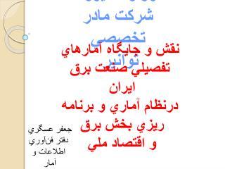 وزارت نيرو  شركت مادر تخصصي توانير