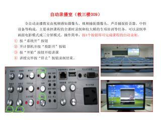 自动录播室(教三楼 309 )