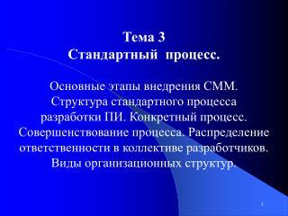 Тема 3 Стандартный  процесс.   Основные этапы внедрения СММ.