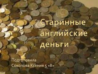 Старинные  английские деньги