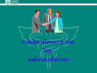 การบริหารโครงการ  VMI  โดย    องค์การเภสัชกรรม
