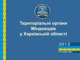 Територіальні органи  Міндоходів у Харківській області