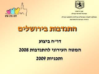 התנדבות בירושלים