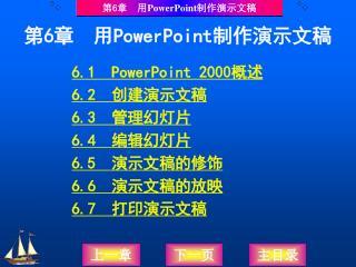 ? 6 ?  ? PowerPoint ??????