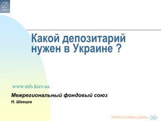 Какой депозитарий нужен в Украине ?