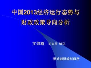 中国 2 013 经济运行态势与 财政政策导向分析