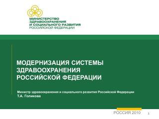 МОДЕРНИЗАЦИЯ СИСТЕМЫ ЗДРАВООХРАНЕНИЯ РОССИЙСКОЙ ФЕДЕРАЦИИ