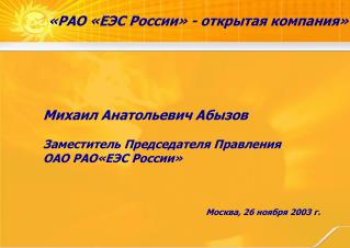 Михаил Анатольевич Абызов Заместитель Председателя Правления  ОАО РАО«ЕЭС России»