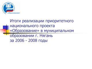 Гранты Губернатора Ханты-Мансийского автономного округа - Югра