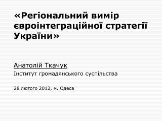 «Регіональний вимір євроінтеграційної стратегії України»