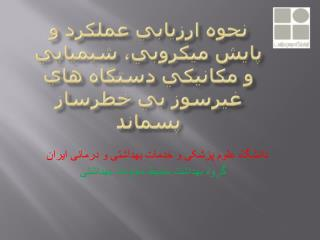 دانشگاه علوم پزشکی و خدمات بهداشتی و  درمانی ايران