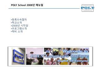 등록수속절차  학교소개 2008 년 시작일 프로그램소개  학비 소개