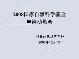 2008 国家自然科学基金 申请动员会
