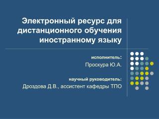 Электронный ресурс для дистанционного обучения иностранному языку