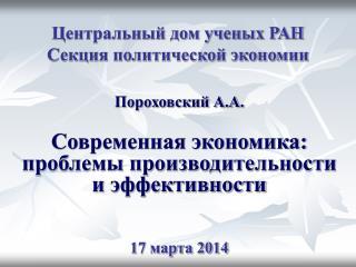 Центральный дом ученых РАН Секция политической экономии