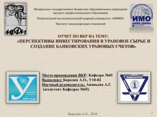 Место прохождения  ВКР : Кафедра №65 Выполнил:  Бородин А.О., У10-02