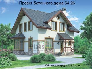 Общая площадь:  147.9 кв.м