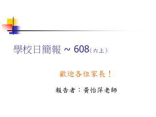 學 校日簡報  ~ 608 ( 六上 )