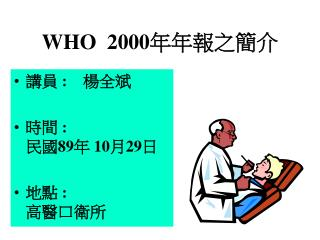 WHO  2000 年年報之簡介
