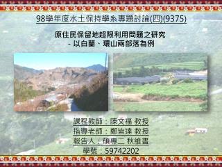 98 學年度水土保持學系 專題討論 ( 四 )(9375)