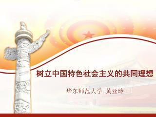 树立中国特色社会主义的共同理想 华东师范大学 黄亚玲