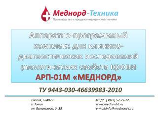 ТУ 9443-030-46639983-2010