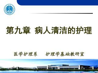 医学护理系   护理学基础教研室
