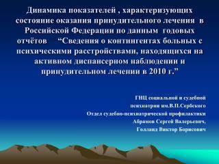 ГНЦ социальной и судебной психиатрии им.В.П.Сербского Отдел судебно-психиатрической профилактики