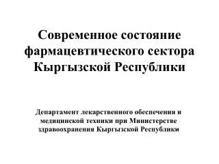 Современное состояние фармацевтического сектора Кыргызской  Республики