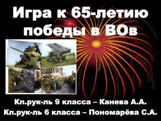 Кл.рук-ль 9 класса – Канева А.А. Кл.рук-ль 6 класса – Пономарёва С.А.
