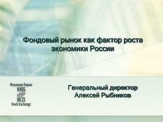 Фондовый рынок как фактор роста экономики России